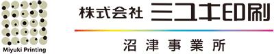 ミユキ印刷 沼津事業所